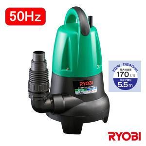 リョービ 水中汚物ポンプ(50Hz) RMX-400050HZ|collectas