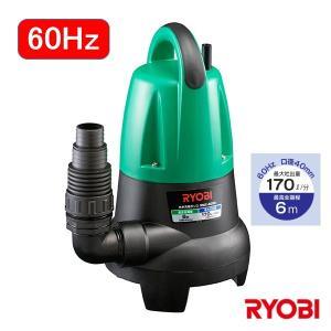 リョービ 水中汚物ポンプ(60Hz) RMX-400060HZ|collectas