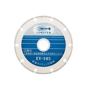 LOBSTER・エビ印/ロブテックス ダイヤモンドホイール EY105|collectas