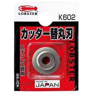 LOBSTER・エビ印/ロブテックス 替刃/TC用 K602|collectas