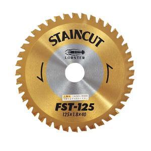 LOBSTER・エビ印/ロブテックス ステンカット FST125|collectas
