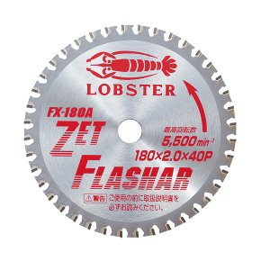 LOBSTER・エビ印/ロブテックス ゼットフラッシャー FX180A|collectas
