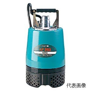 HITACHI・日立工機 工事用水中ポンプ 50Hz AP250|collectas