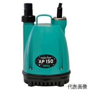 HITACHI・日立工機 水中ポンプ 50Hz AP150|collectas