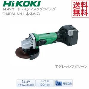HiKOKI・日立工機 14.4Vコードレスディスクグラインダー グリーン 本体のみ G14DS NN L 電池・充電器・ケース別売|collectas