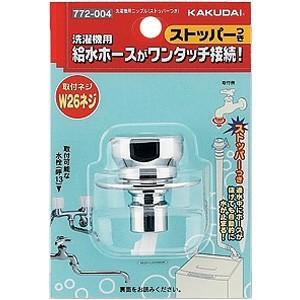 KAKUDAI・カクダイ 洗濯機用ニップル ストッパーつき 772-004|collectas
