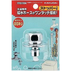 KAKUDAI・カクダイ 洗濯機用ニップル ストッパーつき 772-104|collectas