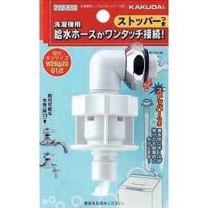 カクダイ 洗濯機用ニップル ストッパー付き プラスチックタイプ 772-510|collectas