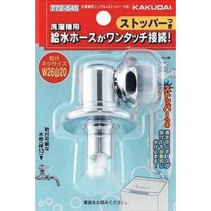 KAKUDAI・カクダイ 洗濯機用ニップル ストッパーつき 772-545|collectas