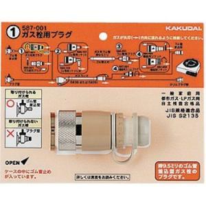 カクダイ ガス栓用プラグ 587-001 collectas