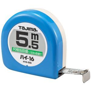 タジマ ハイ−16 5.5m/尺相当目盛付/ブリスター H1655SBL|collectas
