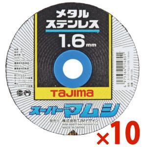 タジマ スーパーマムシ105 1.6mm 10枚入 SPM-105|collectas