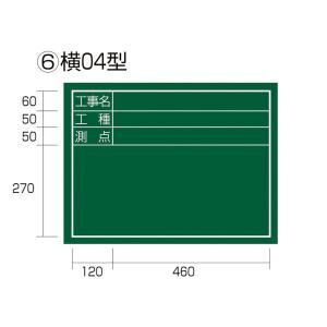 タジマツール 工事黒板 横04型 KB6-Y04|collectas