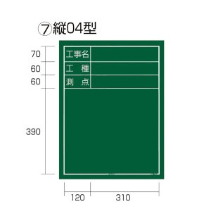タジマツール 工事黒板 縦04型 KB6-T04|collectas
