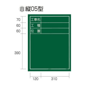 タジマツール 工事黒板 縦05型 KB6-T05|collectas
