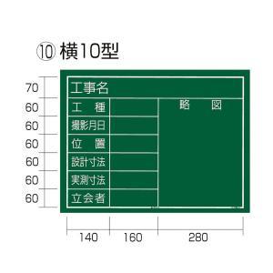 タジマツール 工事黒板 横10型 KB6-Y10|collectas