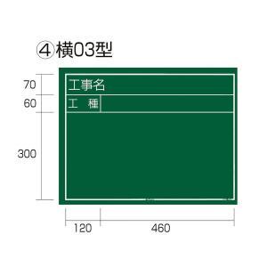 タジマツール 工事黒板 横03型 KB6-Y03|collectas
