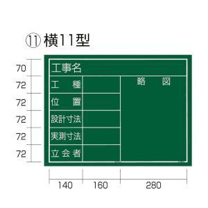 タジマツール 工事黒板 横11型 KB6-Y11|collectas