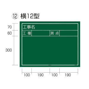 タジマツール 工事黒板 横12型 KB6-Y12|collectas