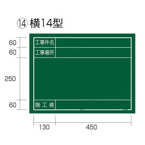 タジマツール 工事黒板 横14型 KB6-Y14|collectas