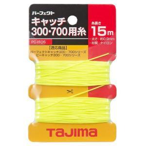 タジマツール ピーキャッチ700・1500用糸 PC-ITOS|collectas