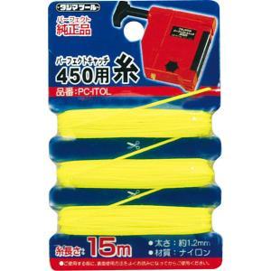 タジマ パーフェクトキャッチ450用糸 PC ITOL|collectas