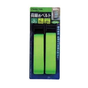 イチネンミツトモ Strong Tool 2本組荷締めベルト 2m 15410|collectas