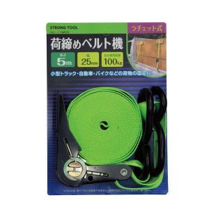 イチネンミツトモ Strong Tool ラチェット式荷締めベルト 5m 15413|collectas