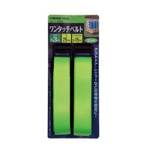 イチネンミツトモ Strong Tool 2本組ワンタッチベルト 3m 15414|collectas