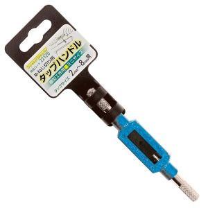 イチネンミツトモ タップハンドル ミニサイズ 模型工作用 タップサイズ 2-8mm用 22120|collectas