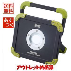 イチネンミツトモ 充電式ポータブル投光器 BTK-001R 87225|collectas