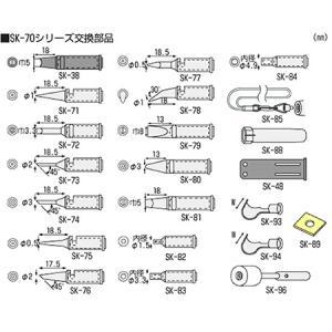 エンジニア SK-70シリーズ用半田コテチップ SK72|collectas