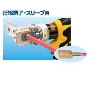 マーベル MKE200ML用圧縮単子用ダイス CU75 200M-CU75|collectas