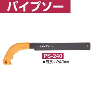 マーベル パイプソー PS-240|collectas