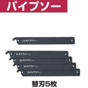 マーベル パイプソー 替刃5枚入 PSB|collectas