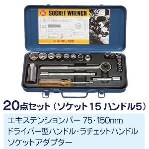 マーベル ソケットレンチセット M-320|collectas