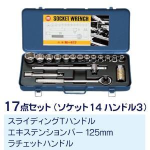マーベル ソケットレンチセット M-417|collectas