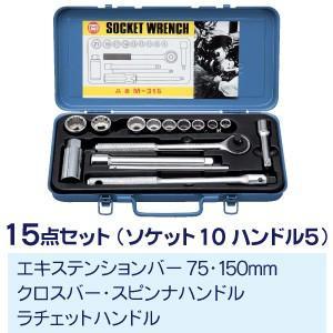 マーベル ソケットレンチセット M-315|collectas