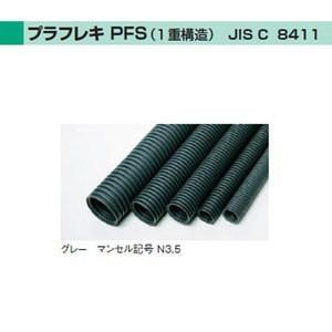 古河電気工業 PF管 プラフレキPF PFS-16 50m|collectas