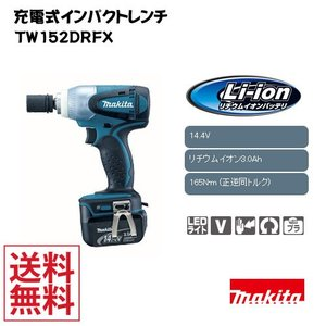 makita/マキタ 充電式インパクトレンチ TW152DRFX|collectas