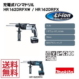 makita/マキタ 充電式ハンマドリル HR162DRFXW 白|collectas