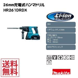 makita/マキタ 26mm充電式ハンマドリル HR261DRDX|collectas