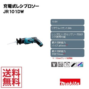 makita/マキタ 充電式レシプロソー JR101DW|collectas