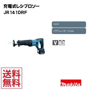 makita/マキタ 充電式レシプロソー JR141DRF|collectas