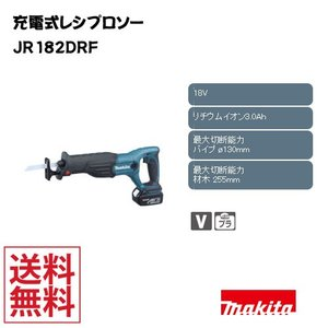 makita/マキタ 充電式レシプロソー JR182DRF|collectas