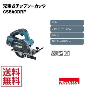 makita/マキタ 充電式チップソーカッタ CS540DRF|collectas