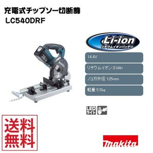 makita/マキタ 充電式チップソー切断機 LC540DRF|collectas