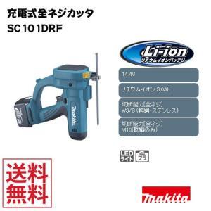 makita/マキタ 充電式全ネジカッタ SC101DRF|collectas