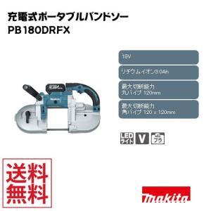 makita/マキタ 充電式ポータブルバンドソー PB180DRFX|collectas