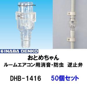 因幡電工 イナバ ルームエアコン用消音 防虫 逆止弁 DHB-1416 おとめちゃん 1箱50個セット|collectas